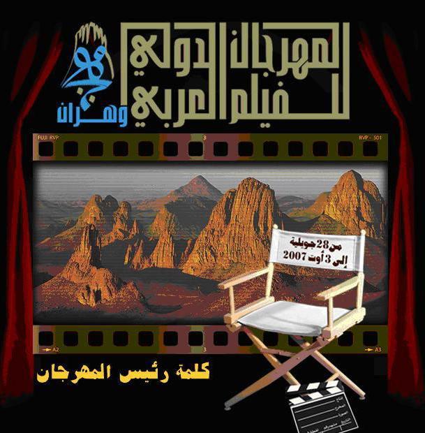 المهرجان الدولي للفيلم العربي بوهران