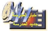 المدرسة العربية للسينما والتليفزيون