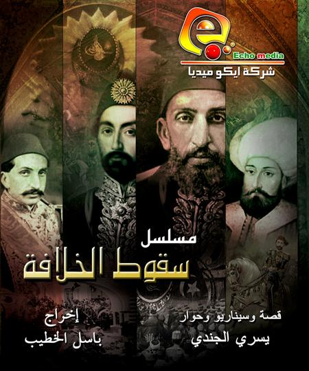 Soqot El-Khelafa سقوط الخلافة