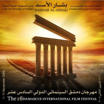 مهرجان دمشق السينمائي الدولي