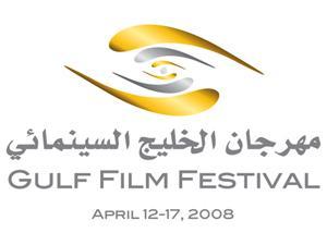 مهرجان الخليج السينمائي