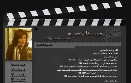 موقع المخرجة العراقية خيرية المنصور