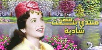 منتدى بنت مصر .. الفنانة شادية