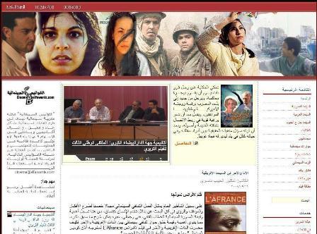 """موقع """"الفوانيس السينمائية"""" ـ المغرب"""