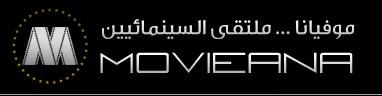 موقع موفيانا السعودي.. ملتقى السينمائيين